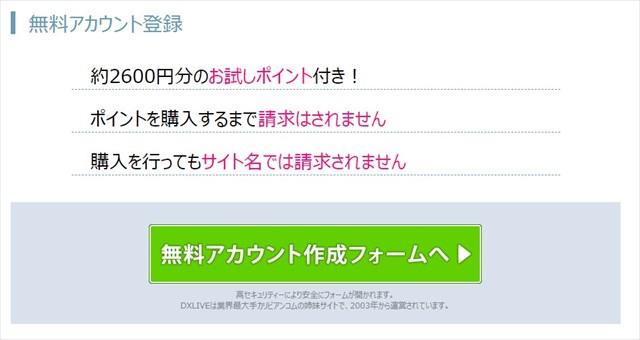 DXLIVEの無料アカウント作成