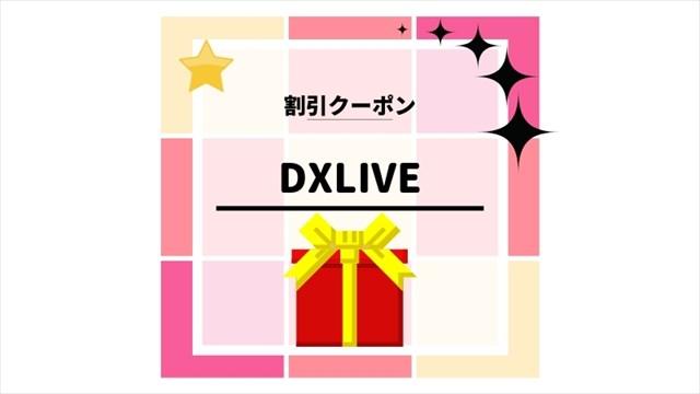 DXLIVEの割引クーポンコード