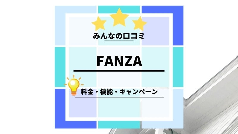 FANZAの口コミ