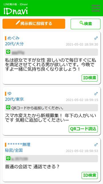 LINE掲示板 IDnavi【IDナビ】