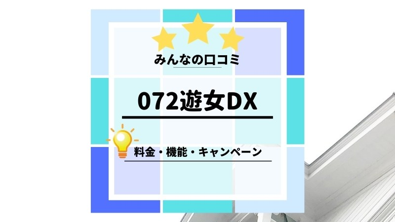 072遊女DXの口コミ